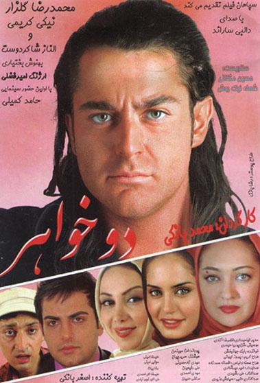 http://edvblogfacom.persiangig.com/image/2khahar/dokhahar-(EDV.blogfa.com).jpg
